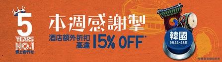 【韓國酒店】85折優惠碼,有效期至9月28日。
