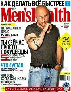 Men's Health №4 (апрель 2015 / Россия)