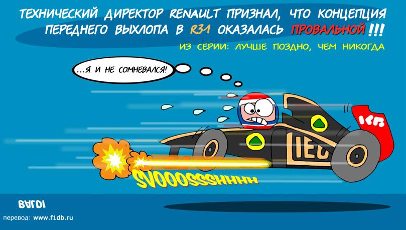 Виталий Петров и передний выхлоп Lotus Renault - комикс Baldi