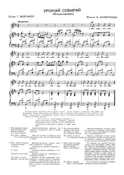 Песня и текст урожай собирай