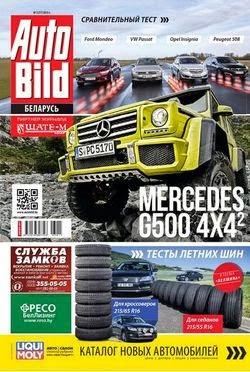 Auto Bild №3 (март 2015)