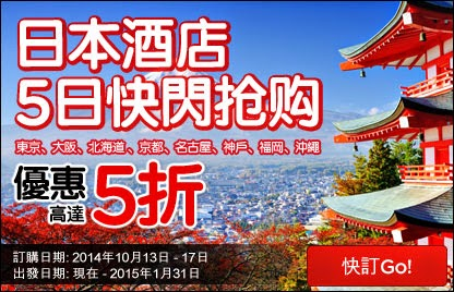 AirAsiaGo限時日本酒店快閃 優惠,低至5折,用埋折扣碼再9折,優惠至10月17日。