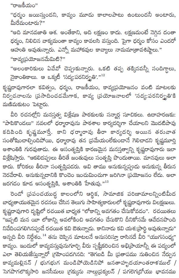 cow essay in telugu The evolution of horses has been well studied fifty million years ago, there were no horses as we know them now of the earliest fossil horse, the north american one.