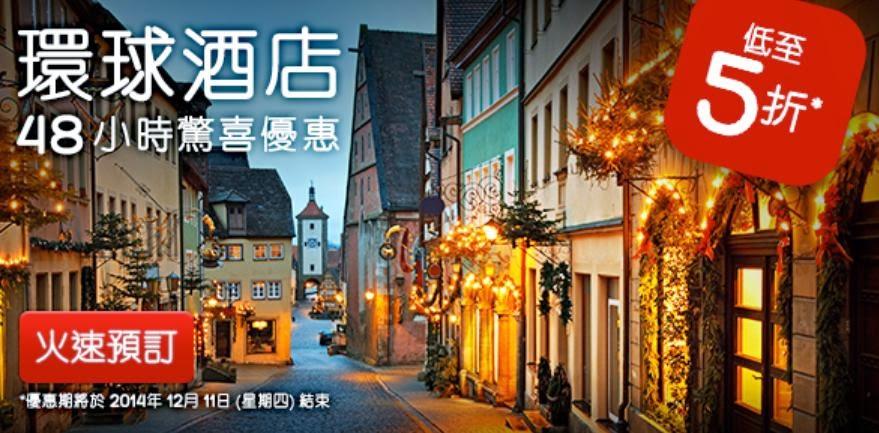 Hotels .com日韓亞美歐酒店「限時48小時」,優惠低至5折,明年1月前入住。