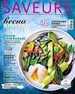 Saveurs №3-4 (март-апрель 2015)