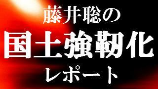 藤井聡の国土強靱化レポート