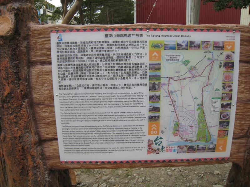 台东山海铁马道