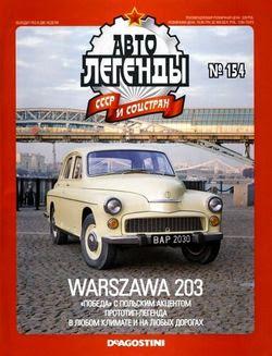 Автолегенды СССР №154 (январь 2015)
