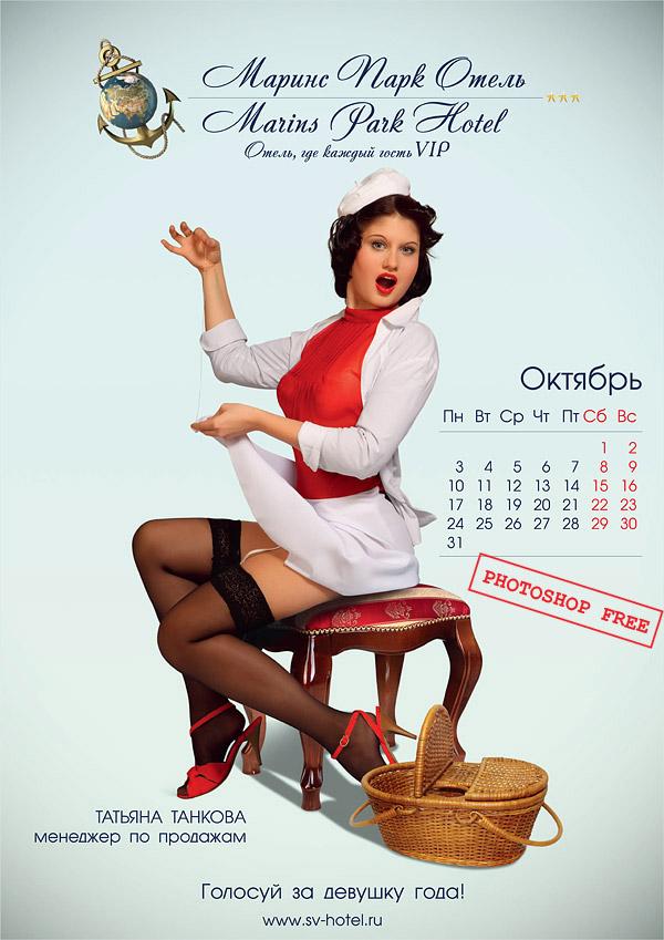 Эротический календарь гостиница новосибирск