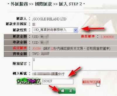 京城銀行西聯匯款-輸入之匯款人姓名資料與西聯比對不符解決方法 http://sbonny.blogspot.com/2014/03/adsense-western-union-compare-not-match.html