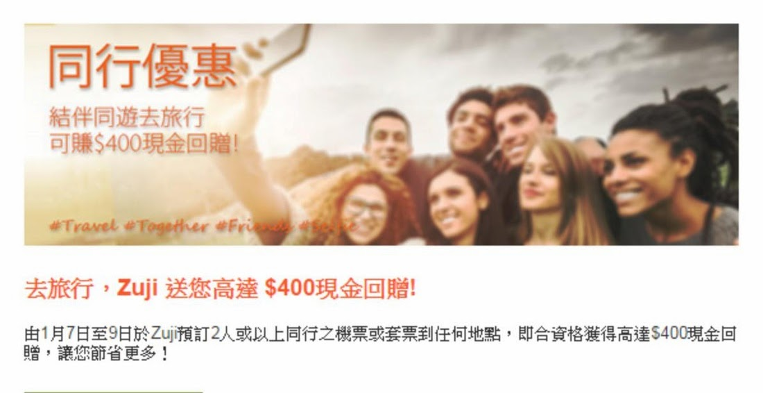 Zuji 訂機票或套票即送高達 $400現金回贈,而2人或以上同行,只限72小時。