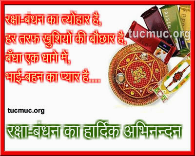 Raksha Bandhan Graphics