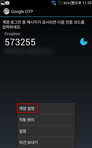 드롭박스 2단계 인증 - OTP 앱 - 계정 설정 메뉴.jpg