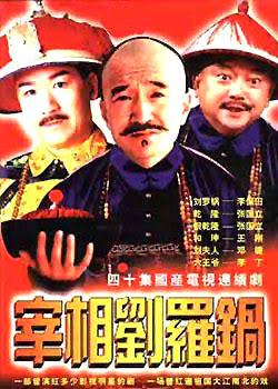 Tể Tướng Lưu Gù (thuyết Minh) xalophim