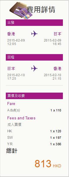 HK Express Nagoya