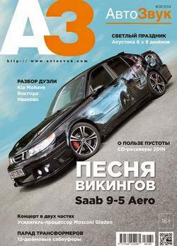 АвтоЗвук №8 (август 2014)