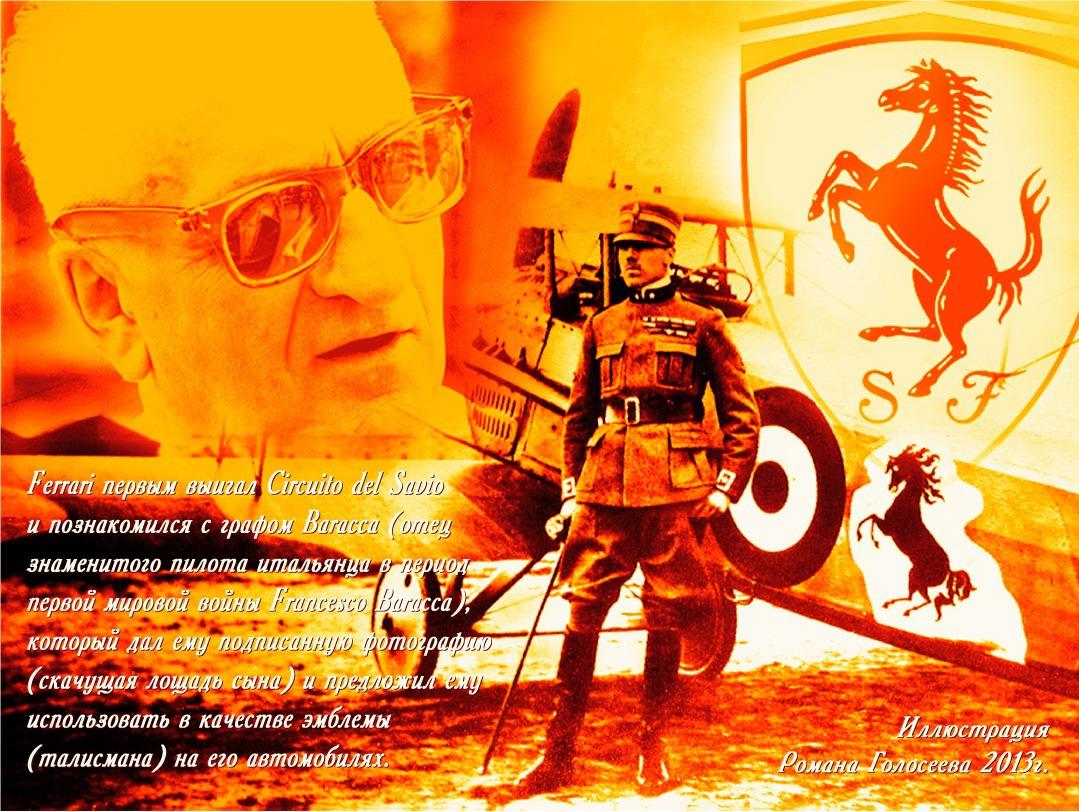 Энцо Феррари и история эмблемы Ferrari - иллюстрация Романа Голосеева
