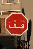 STOP! - Agadir, Morocco