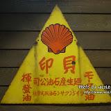 這應該是蜆殼石油當年的標誌。