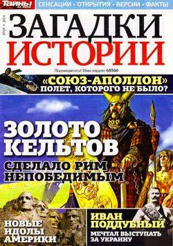 Загадки истории №29 июль 2014