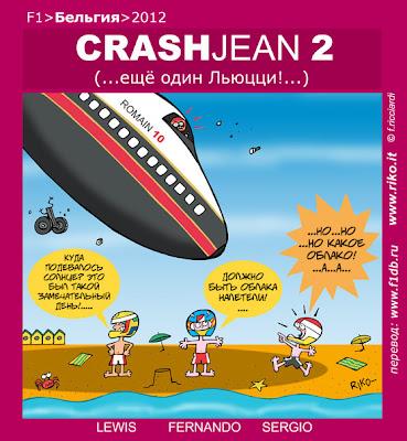 Ромэн Грожан провоцирует стартовый завал на Гран-при Бельгии 2012 - комикс Riko