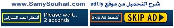 Adfly.com تنويه: الطريقة الصحيحة للتحميل من موقع ..