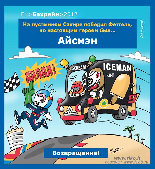 возвращение Айсмэна - комикс Riko по Гран-при Бахрейна 2012