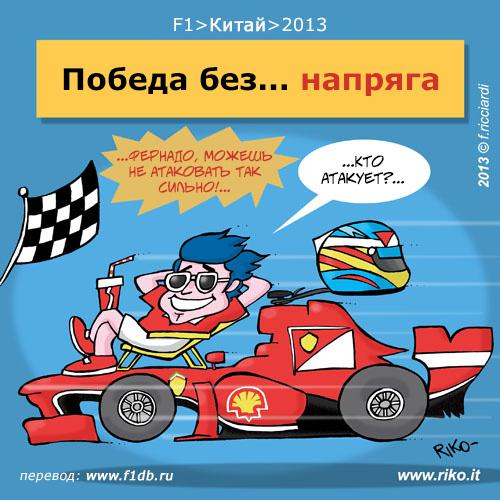 Фернандо Алонсо побеждает за Ferrari в Шанхае - комикс Riko по Гран-при Китая 2013