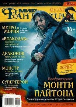 Мир фантастики №7 (июль 2014)