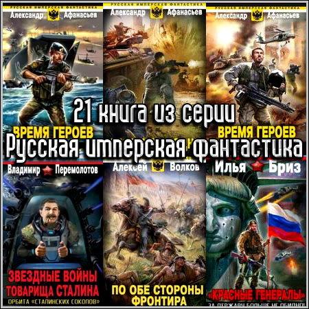 Читать новые книги боевой фантастики