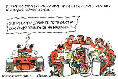 инженеры Ferrari работают над Фелипе Массой - комикс Fiszman