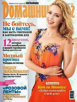 Домашний очаг №10 (октябрь 2014 / Украина)