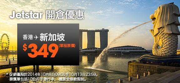 Jetstar捷星航空【機票開倉】,香港飛新加坡單程HK$349起、達爾文HK$495起,只限5天。