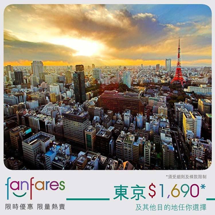 fanfares 東京