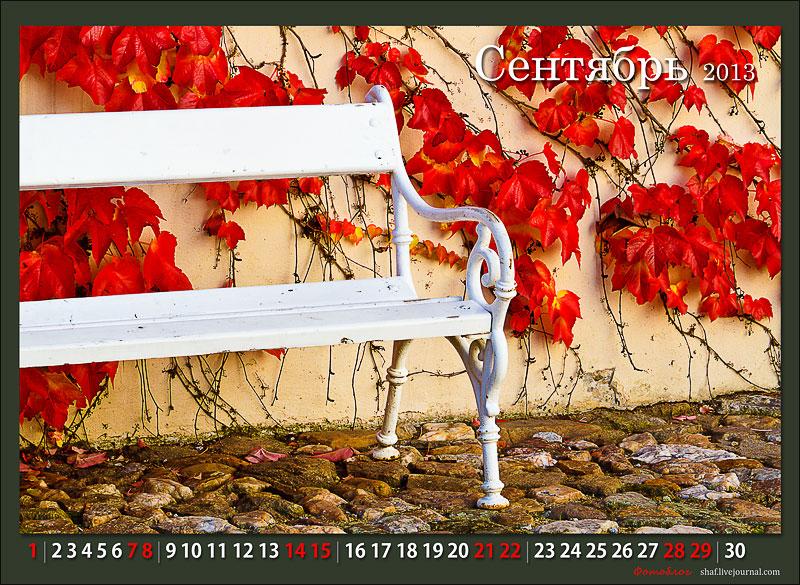 http://lh6.googleusercontent.com/-SW971tvmE9I/UXRH4ToQlkI/AAAAAAAAFi8/a_nP085KnW0/s800/calendar_2013-09.jpg