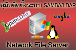 Samba-Ldap