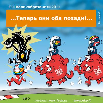 Фернандо Алонсо на Ferrari обгоняет обоих Red Bull Себастьяна Феттеля и Марка Уэббера в Сильверстоуне на Гран-при Великобритании 2011 комикс Riko