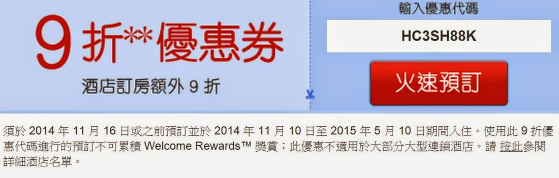 Hotels.com 11月份最新訂房【9折優惠碼】,有效期至2014年11月16日,Hotels.com香港/台灣網站適用。