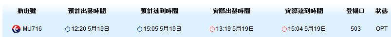 寧波航班時間表