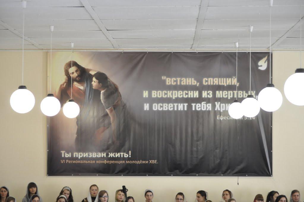 Интервью христианской молодежной конференции гбуча август 2016г