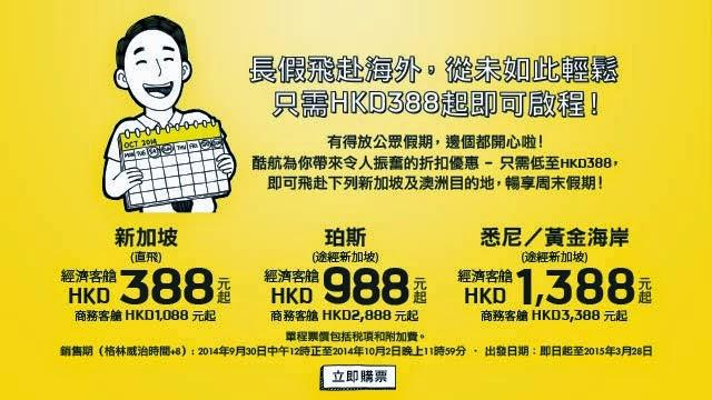 Scoot酷航【機票優惠】香港單程飛新加坡$388起、珀斯$988、悉尼/黃金海岸$1,388起,明年3月前出發,今日中午12點開賣。