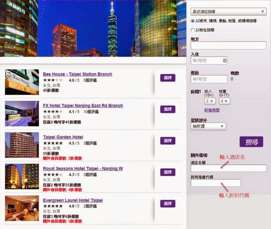 Hotelclub輸入優惠碼