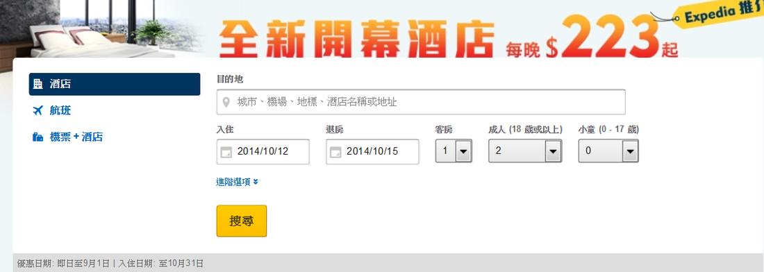 首爾、台北、布吉、曼谷 激新酒店促銷價低至$223起,仲可用9折優惠碼!