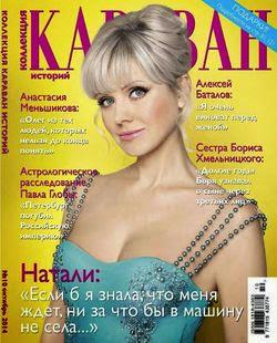 Караван историй Коллекция №10 октябрь 2014