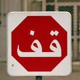 In Any Language...  Stop - Casablanca, Morocco