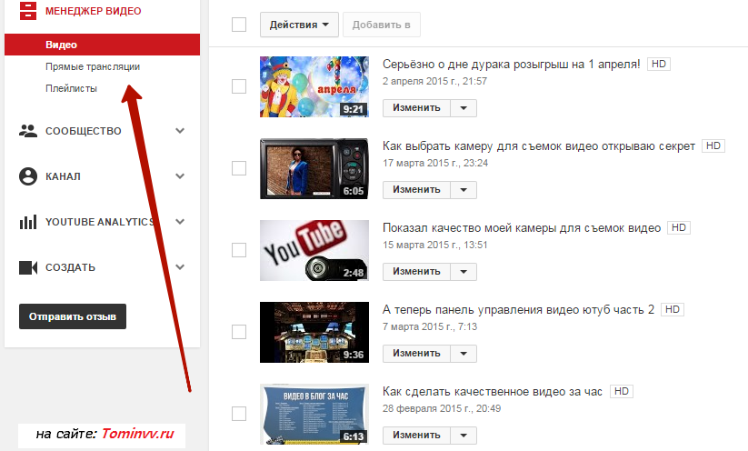 Как сделать видео при открытии ютуба - Selivanov shina