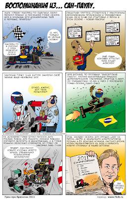 комикс Lotus Renaut GP и Cirebox после финальной гонки сезона – Гран-при Бразилии 2011 на русском