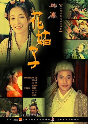 Hoa Cô Tử - The Flower Spirit (2007)
