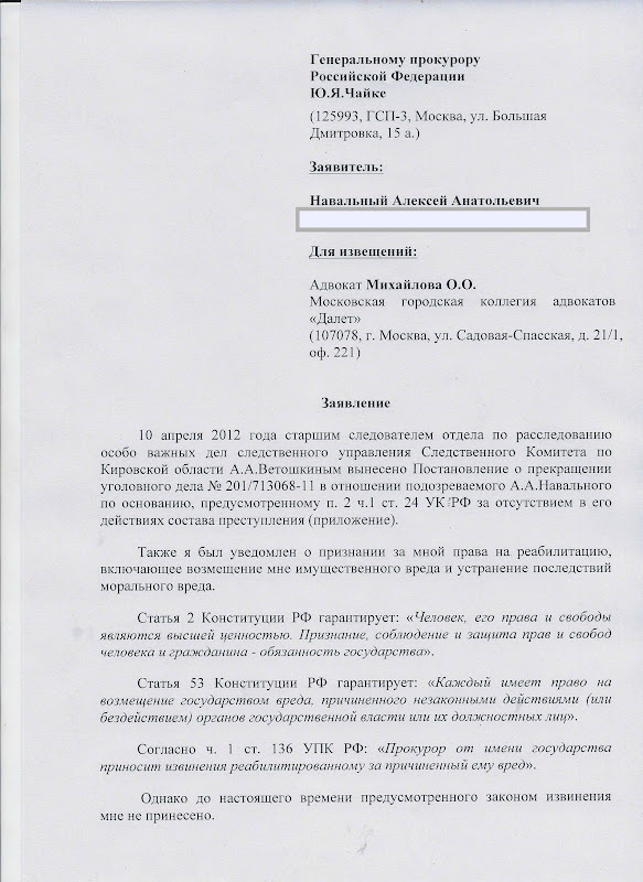 Примеры казусов статья 129.3 налогового кодекса