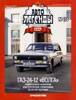 Автолегенды СССР №150 (ноябрь 2014)